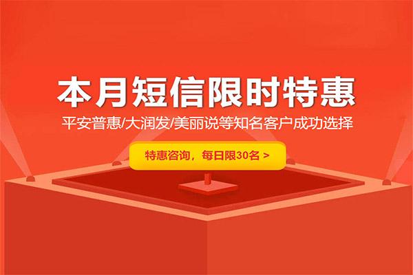短信api接口平台哪家好?短信接口异常怎么办?