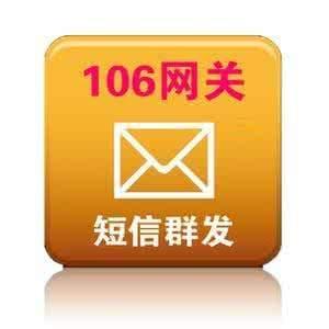 10690短信群发是什么?10690短信应用如何?